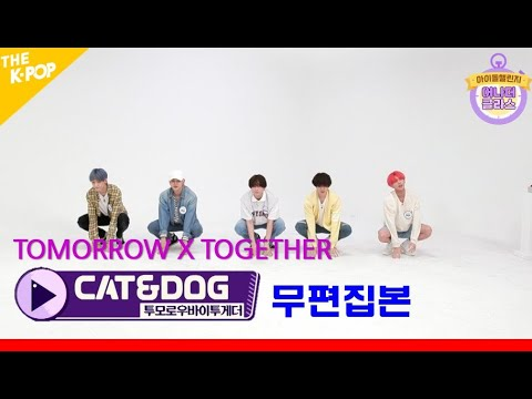 TOMORROW X TOGETHER - Cat & Dog @ Idol Challenge : another class
