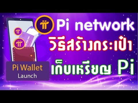 pi-วิธีการสร้างกระเป๋าเก็บเหรี