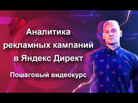 Видеокурс «Аналитика рекламных кампаний в Яндекс Директ»