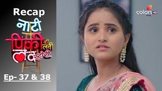 Naati Pinky Ki Lambi Love Story - नाटी पिंकी की लंबी लव स्टोरी - Episode -37 & 38 - Recap - COLORSTV