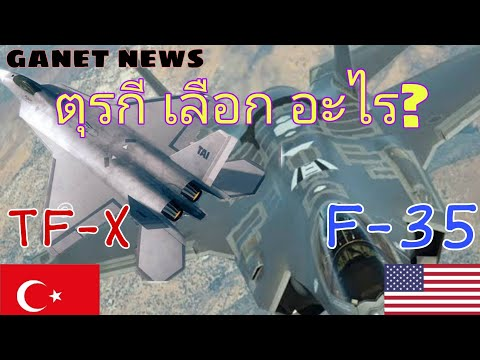สหรัฐ-เสนอ-F-16-ให้ตุรกีแทน-F-