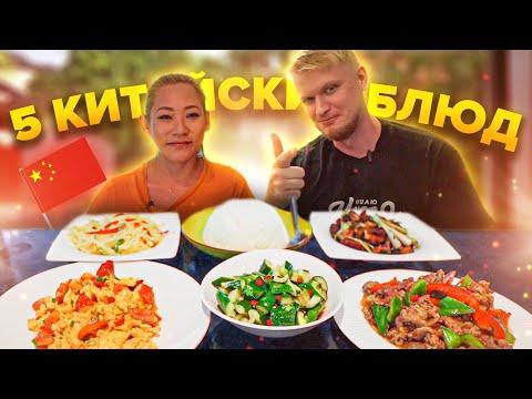 КИТАЯНКА готовит китайский обед из 5 блюд!