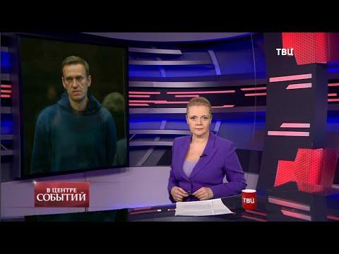 05.02.2021. В центре событий с Анной Прохоровой