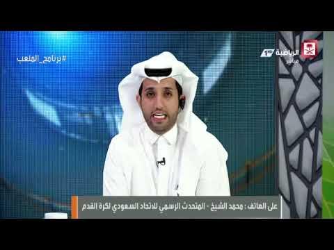 حديث المتحدث الرسمي لاتحاد القدم محمد الشيخ بعد تعيينه عضواً بلجنة الإعلام والاتصال بالاتحاد الآسيوي