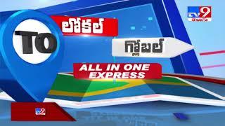 Speed News: లోకల్ to గ్లోబల్    All In One Express - TV9 - TV9