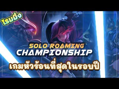 ROV-CHAMPIONSHIP!-หัวร้อนครั้ง