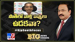 సౌత్లో వాళ్ల పప్పులు ఉడకవా?   Big News Big Debate By Rajinikanth TV9 - TV9