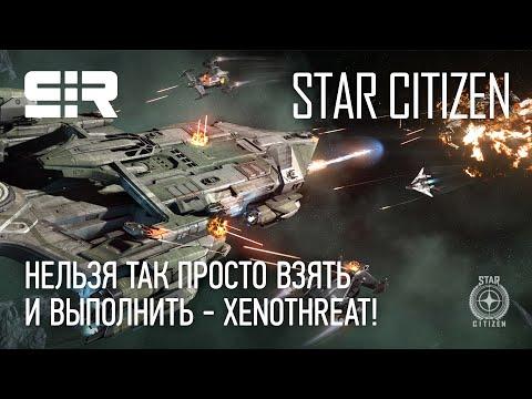 Star Citizen: Нельзя Так Просто Взять и Выполнить   XenoThreat!