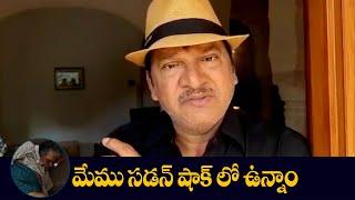 Rajendra Prasad Emotional Words About Jayaprakash Reddy | మేము సడన్ షాక్ లో ఉన్నాం | IG Telugu - IGTELUGU