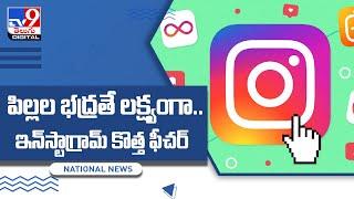 Instagram: పిల్లల భద్రత కోసం ఇన్స్టాగ్రామ్ అదిరిపోయే మార్పులు -  TV9 - TV9