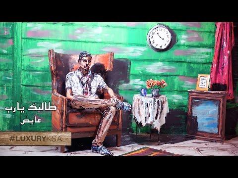 عايض - طالبك يارب (فيديو كليب حصري) | 2016