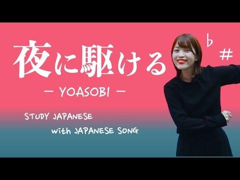 夜に駆ける / YOASOBI【日本の歌で日本語を勉強しよう #03】