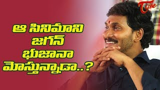 YS Jagan Takes Responsibility Of The Film