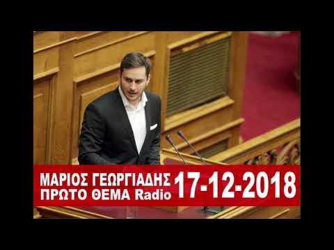 Μάριος Γεωργιάδης στο Θέμα Ράδιο (17-12-2018)