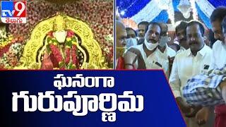 Guru Purnima celebrations at Dilsukhnagar Sai Baba Temple - TV9 - TV9