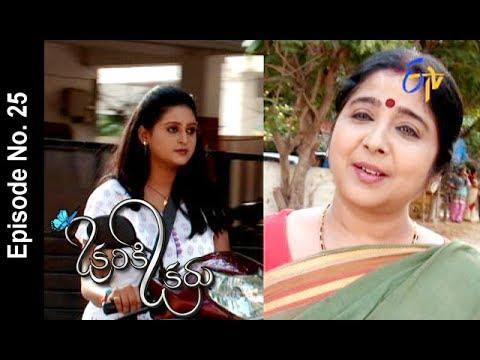 Okariki Okaru | 5th June 2017 | Full Episode No 25 | ETV Telugu | cinevedika.com