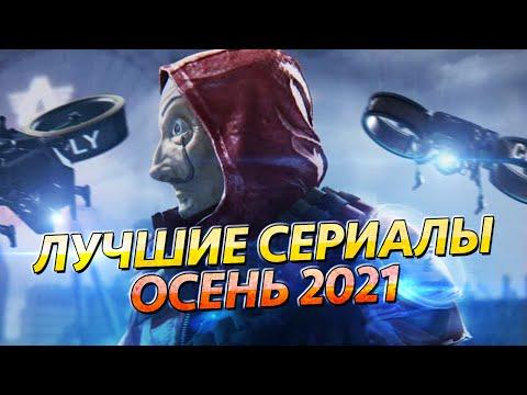 Лучшие сериалы, которые выйдут осенью 2021