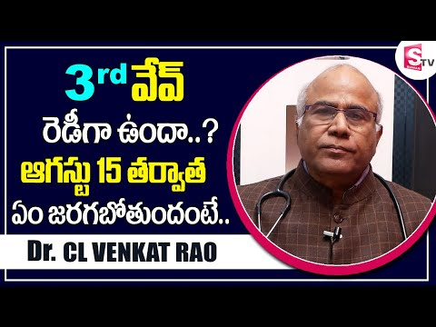3rd Wave వేవ్ రెడీగా ఉందా? | Dr CL Venkatrao about 3rd Wave| After August 15th | Sumantv Health Care