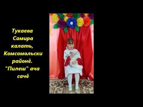 Борис Борлен, «Кушак». Тукаева Самира калать