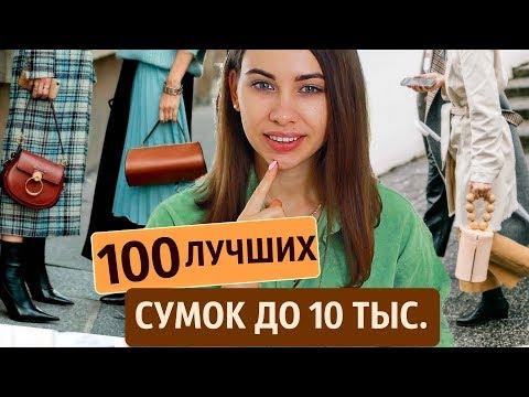 100 ЛУЧШИХ СУМОК ДО 10 ТЫС. РУБЛЕЙ | БЮДЖЕТНАЯ МОДА |ВЕСНА 2019