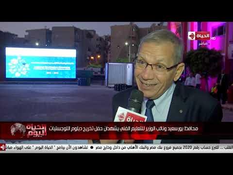 الحياة اليوم - محافظ بورسعيد ونائب الوزير للتعليم الفني يشهدان حفل تخريج دبلوم اللوجستيات