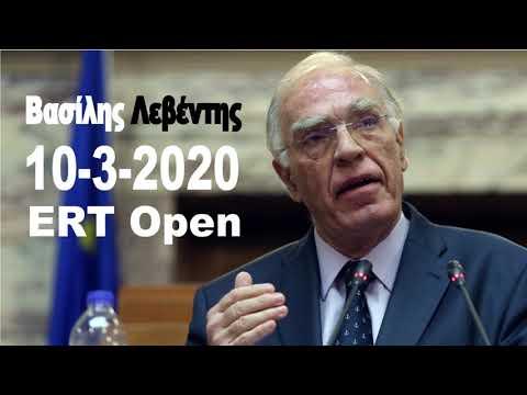Προδοσία από όλες τις πλευρές (Βασίλης Λεβέντης στην ERT Open, 10/3/2020)