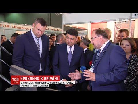 На виставці промислових товарів Кличко та Гройсман розповіли, чи користуються вітчизняним