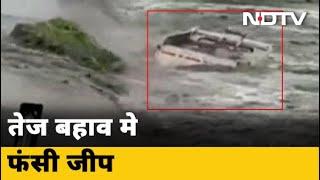 Rajkot : नदी की धार में बह गई Jeep - NDTVINDIA