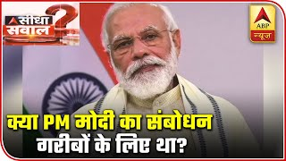 Was PM Modi's address to the nation pro-poor? | Seedha Sawal - ABPNEWSTV