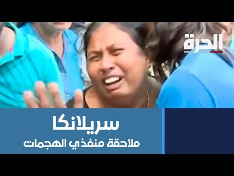 """#سريلانكا بعد الصدمة.. """"جماعة التوحيد"""" وراء التفجيرات الدامية"""