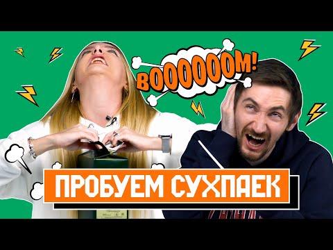 ПРОБУЕМ АРМЕЙСКИЙ СУХПАЕК! Золотой состав Бона photo