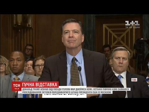 У США усунули від посади главу ФБР, який розслідував зв'язки Трампа з Москвою