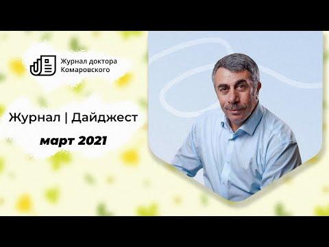 Журнал   Дайджест   Март 2021 — Ботокс / Варикоз / Бронхит / Вакцинация и коронавирус
