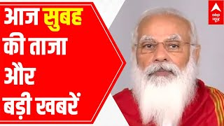 Top morning headlines of the day   PM Modi meets Cabinet ministers   Ram Mandir Controversy - ABPNEWSTV