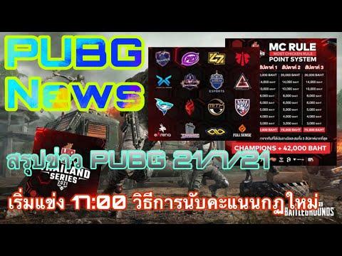 PUBG-News-:-ประจำวันที่-21721-