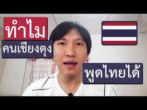 คนเชียงตุงพูดภาษาอะไร-พูดไทยได