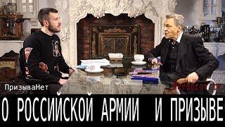 Российская армия, призыв,