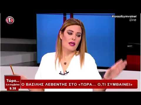 Β. Λεβέντης / Με τη Φαίη Μαυραγάνη,  Epsilon TV / 14-10-2017