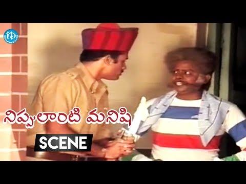 connectYoutube - Nippulanti Manishi Movie Scenes - Suthi Velu And Sri Lakshmi Comedy || Balakrishna