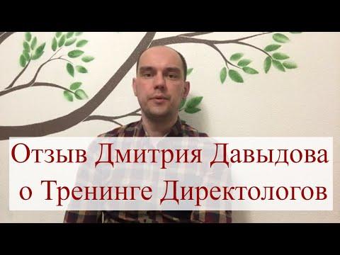 Дмитрий Давыдов — отзыв о Тренинге Директологов