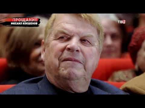 Михаил Кокшенов. Прощание
