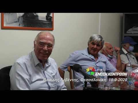 Βασίλης Λεβέντης από τη Θεσσαλονίκη (18/9/2020, ενισχυμένος ήχος)