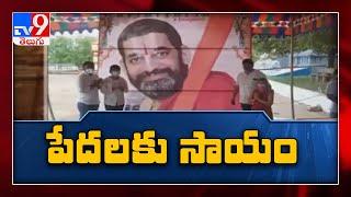 కరోనా ఆపద కాలంలో తమ వంతు సాయం చేస్తున్న Tadepalligudem Vikasa Tarangini - TV9 - TV9