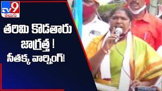 ఫారెస్ట్ అధికారులపై ఎమ్మెల్యే సీతక్క ఆగ్రహం |   Mahabubabad  - TV9 - TV9