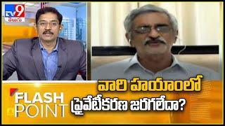 కాంగ్రెస్, టీడీపీ  టైంలో ప్రైవేటీకరణ జరగలేదా ? : BJP Raghunath Babu - TV9 - TV9