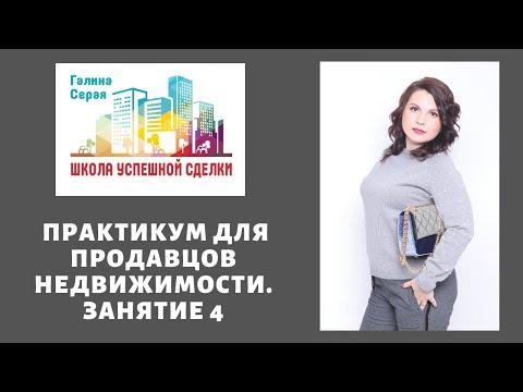 Практикум Для Продавцов недвижимости. ⭐ Занятие 4  photo