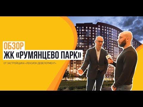 Обзор ЖК «Румянцево парк» от застройщика «LEXION development», 18.03.2019 photo