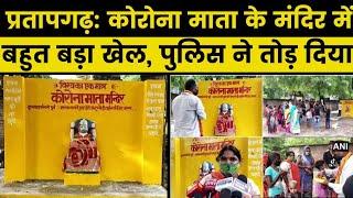 Pratapgarh: Police removed temple of Corona Mata, पुलिस ने तोड़ दिया कोरोना माता का मंदिर - ITVNEWSINDIA