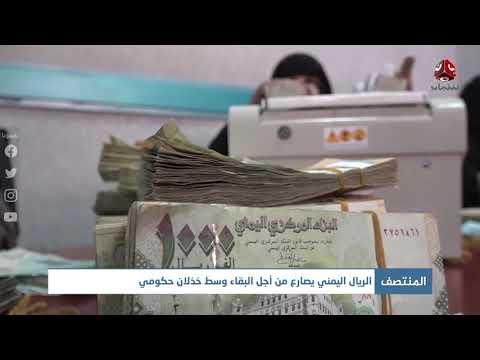 الريال اليمني يصارع من أجل البقاء وسط خذلان حكومي