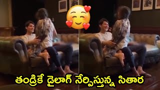 Mahesh Babu & Sitara Funny Video | Mahesh Babu and Sitara Playing Tongue Twister - RAJSHRITELUGU